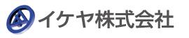 イケヤ株式会社
