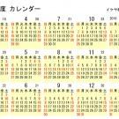 2018年営業日カレンダー