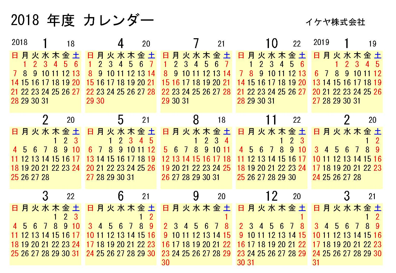 イケヤカレンダー2018
