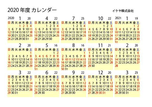 カレンダー印刷2020